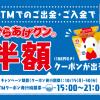 【ローソン銀行開業記念】ATM利用でからあげクン半額クーポンが出る!キャンペーン