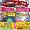 【1,000名に当たる!!】Amazonギフト券1000円分が当たる!ミストギアTwitterキャンペーン