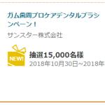 【15,000名に当たる!!】ガム歯周プロケアデンタルブラシ 15,000本プレゼントキャンペーン!