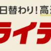 【10/26~10/29】リーベイツフライデー開催!