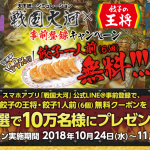 【10万名に当たる!!】餃子の王将 餃子1人前(6個)無料クーポンが当たる!キャンペーン
