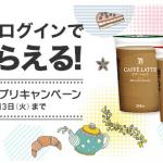 【全プレ!!】7プレミアム カフェラテが必ずもらえる!当せん確認アプリキャンペーン