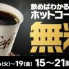 【10/16~19】マクドナルド ホットコーヒーS 15~21時まで無料!