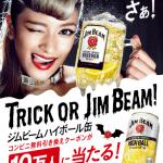 【10万人に当たる!!】LINE限定 ジムビーム ハイボール缶 350mlが当たる!キャンペーン