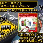 【1,000名に当たる!!】Coke ONドリンクチケットがその場で当たる!キャンペーン