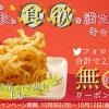 【2,000名に当たる!!】丸亀製麵 野菜かき揚げ無料クーポンが当たる!キャンペーン