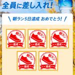 【Coke ON】朝ラン5日間達成でアクエリアス無料チケットGET!