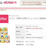 【100%還元モニター】キリン 本搾り チューハイ 350ml缶が実質無料!