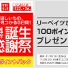【楽天Rebates】冬の寒さ対策もお得に!楽天スーパーポイントGET!!