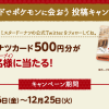【1,121名に当たる!!】ミスタードーナツカード500円分が当たる!キャンペーン