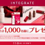 【1,000名に当たる!!】資生堂インテグレート新商品が当たる!キャンペーン