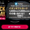 【1,000名に当たる!!】イオンギフトカード 1,000円分がその場で当たる!キャンペーン