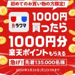 【先着135,000名!!】楽天ポイント1000ポイントもらえる!「ラクマ」CM記念キャンペーン