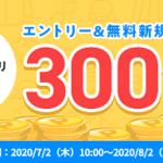 【2020年7月】ラクマ 新規登録でもれなく300ポイントプレゼント!キャンペーン