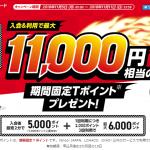 【過去最高ポイント!?】Yahoo! JAPANカードの発行で21,000円相当のポイントGET!!