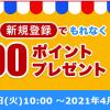 【2021年3月】ラクマ 新規登録でもれなく300ポイントプレゼント!キャンペーン