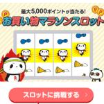 【最大5,000ポイントが当たる!!】楽天 お買い物マラソンスロット開催中!