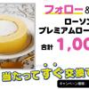 【1,000名に当たる!!】ローソン プレミアムロールケーキがその場で当たる!Twitterキャンペーン