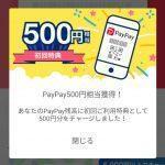 【PayPay】新規登録で500円GET!!Yahoo!JAPANアプリで登録してみた!