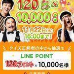 【1万名に当たる!!】LINEポイント120ポイントが当たる!ボートレース キャンペーン