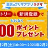 【2021年1月】ラクマ 新規登録でもれなく300ポイントプレゼント!キャンペーン