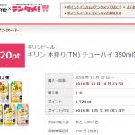 【100%還元モニター】第3弾!!キリン 本搾り チューハイ 350ml缶が実質無料!