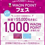 【55,000名に当たる!!】1,000WAON POINTが当たる!WAON POINTフェス第1弾開催中!