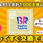 【1,000名に当たる!!】サーティワンギフト券200円分がその場で当たる!キャンペーン