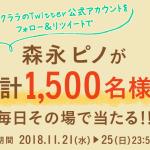 【1,500名に当たる!!】森永ピノがその場で当たる!アクアクララTwitterキャンペーン