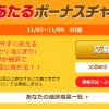 【10万名に当たる!!】めざましじゃんけん LAWSON「新潟コシヒカリ 塩にぎり」無料引換券が当たる!キャンペーン