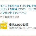【3,000名に当たる!!】「エリス コンパクトガード」新発売プレゼントキャンペーン