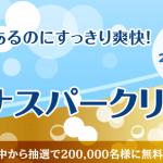 【20万名に当たる!!】ヨーグリーナスパークリング 無料クーポンが当たる!キャンペーン