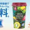 【先着90万名!!】NL グリーンスムージーをプレゼント!Origamiアプリキャンペーン