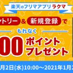 【2020年12月】ラクマ 新規登録でもれなく300ポイントプレゼント!キャンペーン