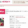 【100%還元モニター!!】野菜生活100 Smoothie Wベリー&ヨーグルトMixが実質無料!