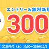 【2020年9月】ラクマ 新規登録でもれなく300ポイントプレゼント!キャンペーン