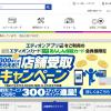 【エディオン】1番還元率が高いポイントサイトを調査してみた!