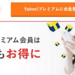 【Yahoo!プレミアム会員登録】1番還元額が高いポイントサイトを調査してみた!