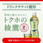 【先着20万名!!】「綾鷹 特選茶」ドリンクチケットGETした!Coke ON キャンペーン