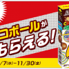 【先着90万名!!】チョコボールがもらえる!ローソンアプリ限定キャンペーン