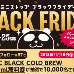 【1万名に当たる!!】UCC BLACK COLD BREW500ml無料券が当たる!キャンペーン