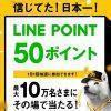 【10万名に当たる!!】LINEポイント50ポイントが当たる!ソフトバンク キャンペーン