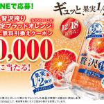 【5万名に当たる!!】LINE限定 アサヒ贅沢搾り ブラッドオレンジ(缶350ml×1本)コンビニ無料引換えクーポンが当たる!キャンペーン