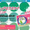 【1,000名に当たる!!】ミンティアエクスケア ミルクミントが当たる!Twitterキャンペーン