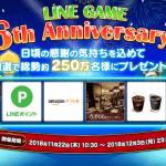 【250万名に当たる!!】豪華プレゼントが当たる!LINE GAME6周年記念キャンペーン