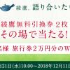 【合計2,100名に当たる!!】綾鷹無料引換券2枚がその場で当たる!キャンペーン