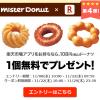 【全プレ!!】ミスタードーナツ ドーナツ1個無料クーポンプレゼント!楽天市場アプリ キャンペーン