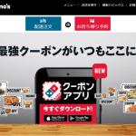 【ドミノピザ】1番還元率が高いポイントサイトを調査してみた!