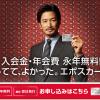 【エポスカード】1番還元額が高いポイントサイトを調査してみた!