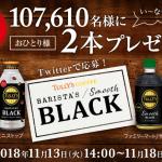 【先着107,610名!!】タリーズ BARISTA`S BLACK/Smooth BLACKプレゼント!キャンペーン